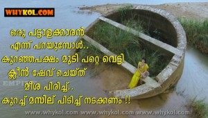 Funny malayalam film comment about army man