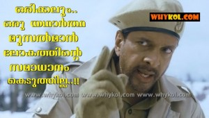 Super malayalam film dialogue about muslim man