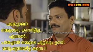 Jagadeesh super malayalam film dialogue