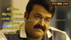 Malayalam film life sayings