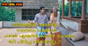 Suraj malayalam film comedy dialogue