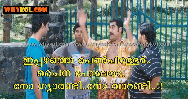 Girls funny malayalam film comment