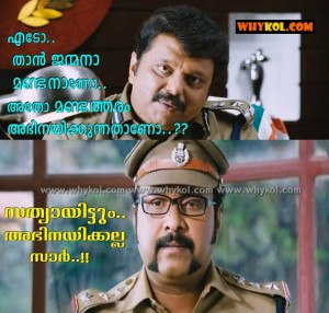 malayalam comedy scene from new movie