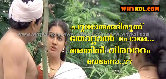 Malayalam Comedy Dialogues Audio (568 MB) Free Mp3 Download