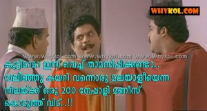 malayalam movie thamasha dialogue