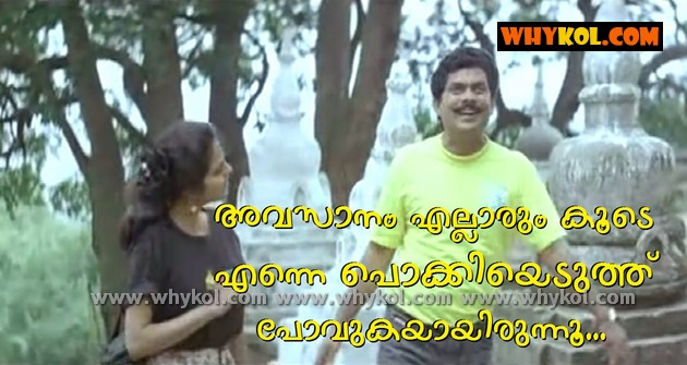 malayalam movie funny words