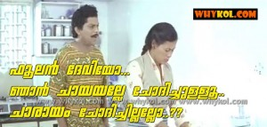 funny malayalam movie words