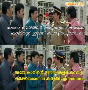 Jagadeesh as Appukuttan comedy scene