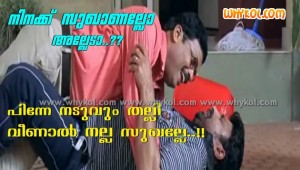 Funny malayalam movie still