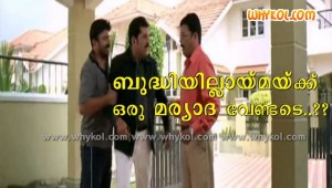 Malayalam film joke