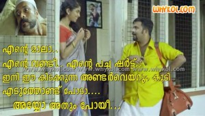 Maalayalam film funny dialogue