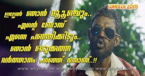 Vinayakan super funny movie dialogue