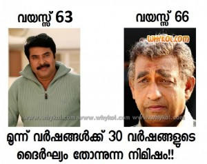Mammootty and Nedumudi Venu