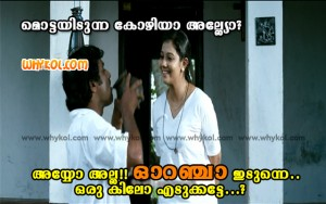 Orangeaa idunnath- Rachana Comedy scene in Amen