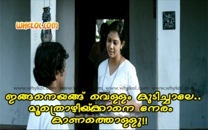 Rachana Narayanankutty comedy dialogue