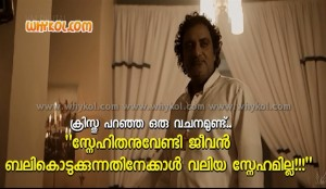 Bible verse in Malayalam