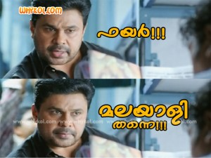Ivan Maryadaraman Movie dialogues
