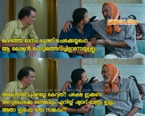 Comedy scene from Latest malayalam Movie