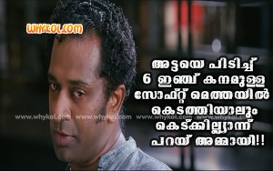 Sreejith Ravi Comedy dialogue