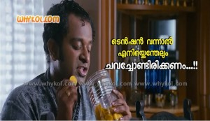 Sreejith Ravi Best ever Performance