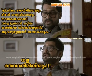Joju George comedy dialogue in Onnam Loka Mahayudham
