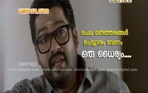 Latest Malayalam Movie dialogue