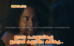 Dialogue from Paleri Manikyam