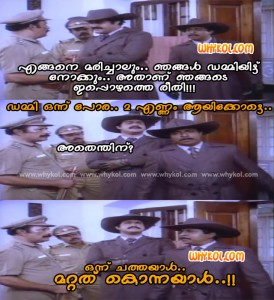 Dummy- Comedy dialogue in Pattanapravesham