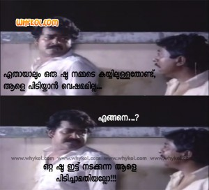 Dasan and Vijayan After Nadodikkattu
