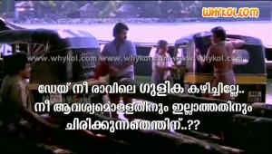 Malayalam film comedy moment