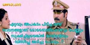 Suraj malayalam comedy saying