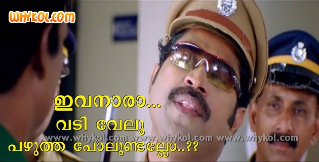 Funny malayalam comment with still