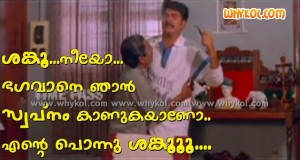 Ambujakshan funny movie comment