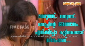 Bhanupriya malayala romantic words