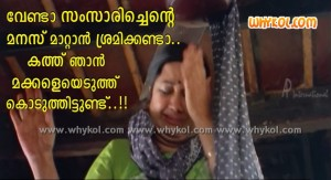 kalpana funny malayalam funny film comment
