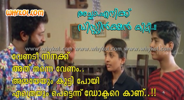 Funny malayalam movie joke
