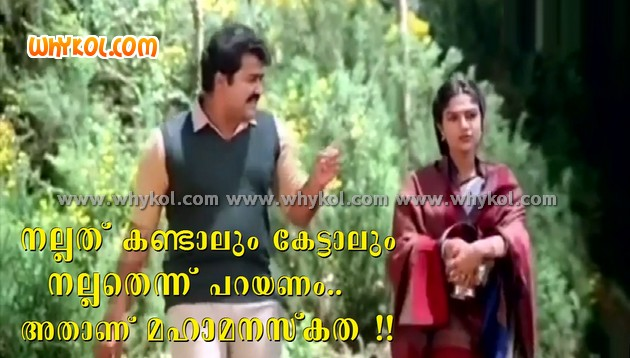 Chithram malayalam film comment of Mohanlal