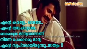 Malayalam film funny romantic words