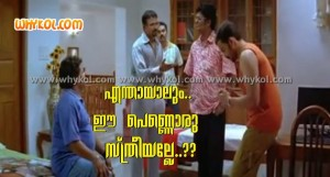 Malayalam film comment with still