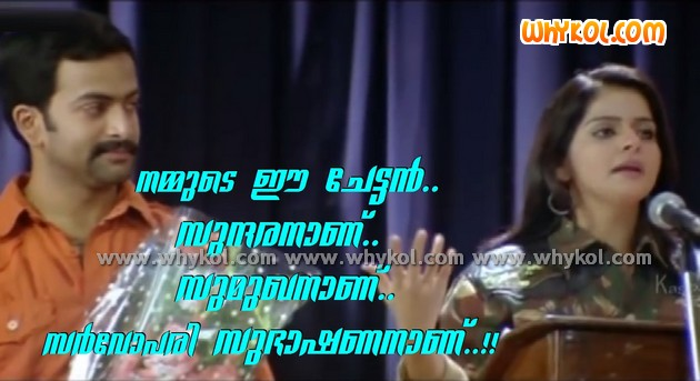 Roma malayalam funny comment