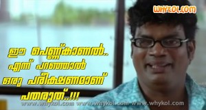 Pennu kanal malayalam film funny words