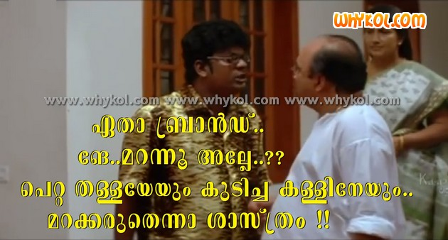 Best malayalam comedy dialogue