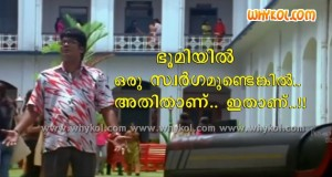 Ladies College malayalam funny comment