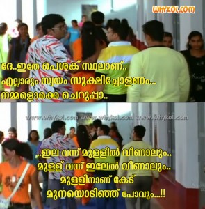 Best comedy dialogue in malayalam film
