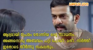 Malayalam break up film dialogue