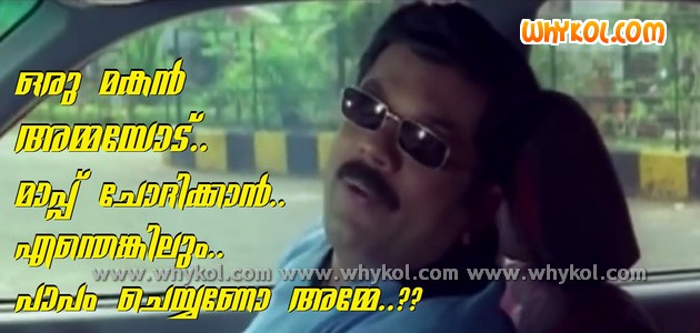 Mother's day special malayalam film words