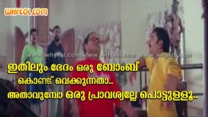 Innocent funny malayalam film dialogue