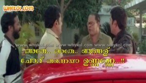 Innocent super funny malayalam comment