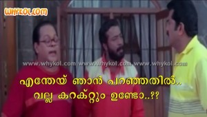 Harisree Ashokan funny malayalam film question