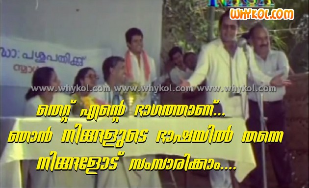 Innocent funny malayalam film speech